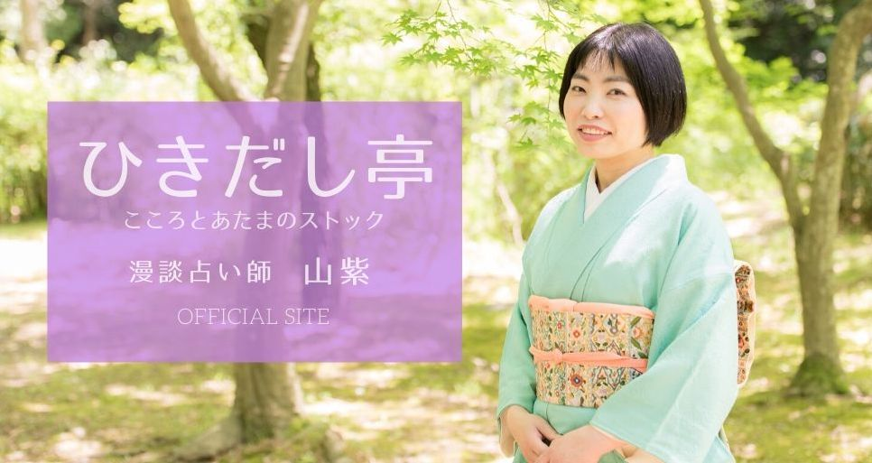 ひきだし亭 山紫